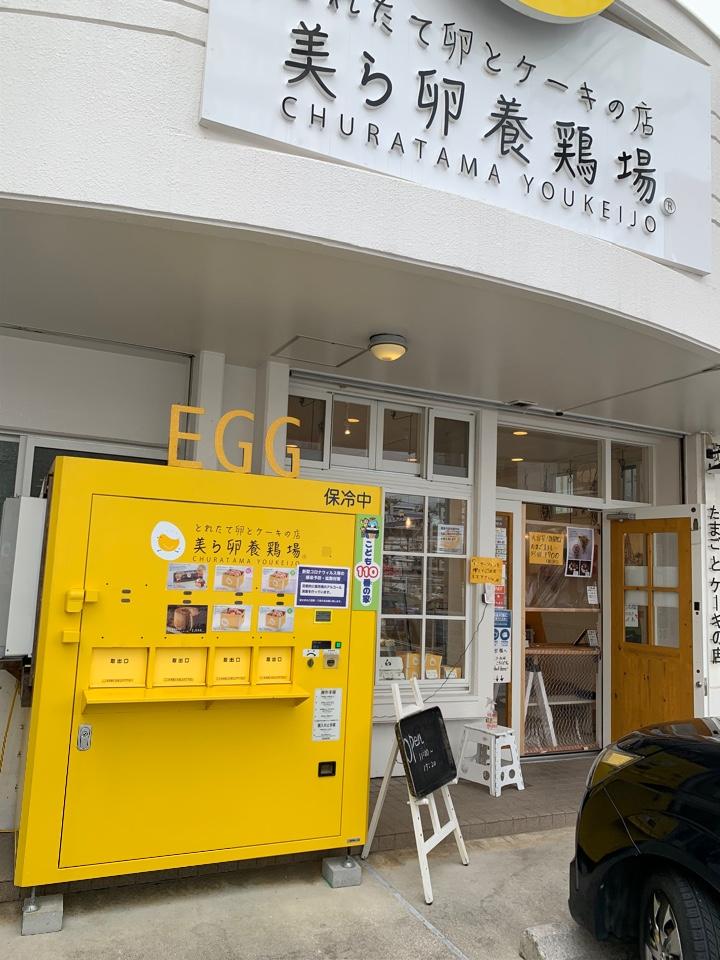 美ら卵養鶏場 沖縄市店の口コミ