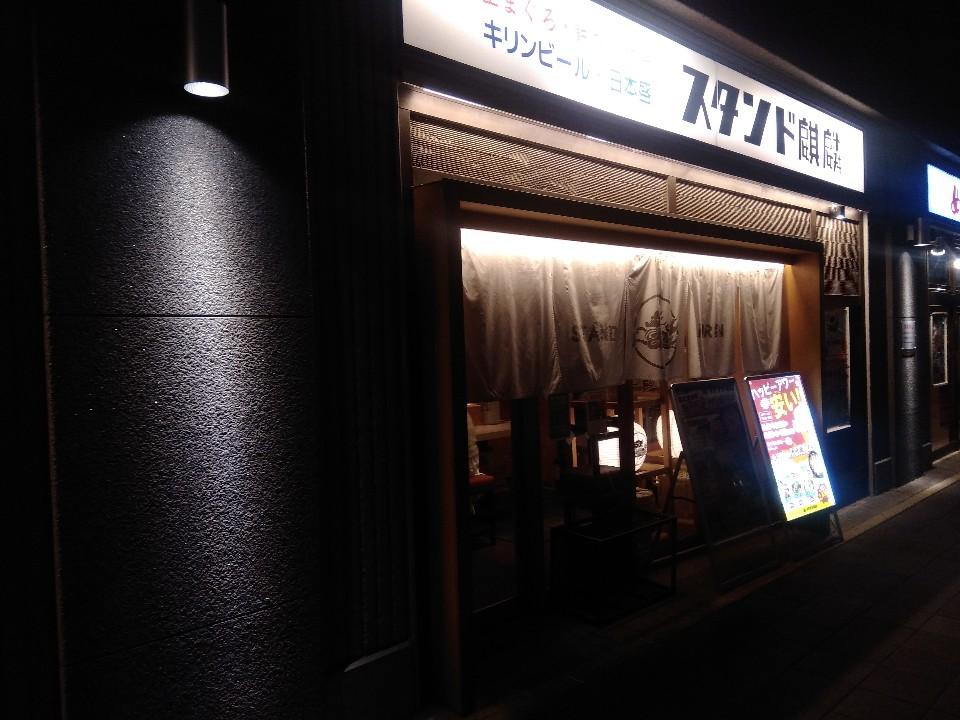 スタンド麒麟 三田駅前店の口コミ