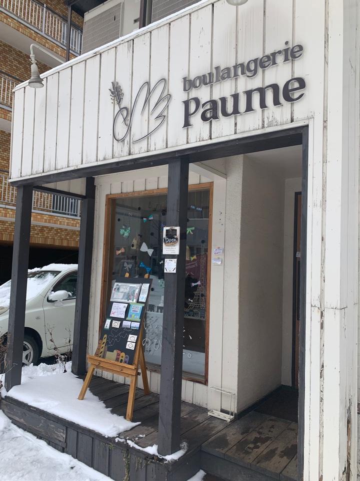 Boulanger is Paume 南3条店の口コミ