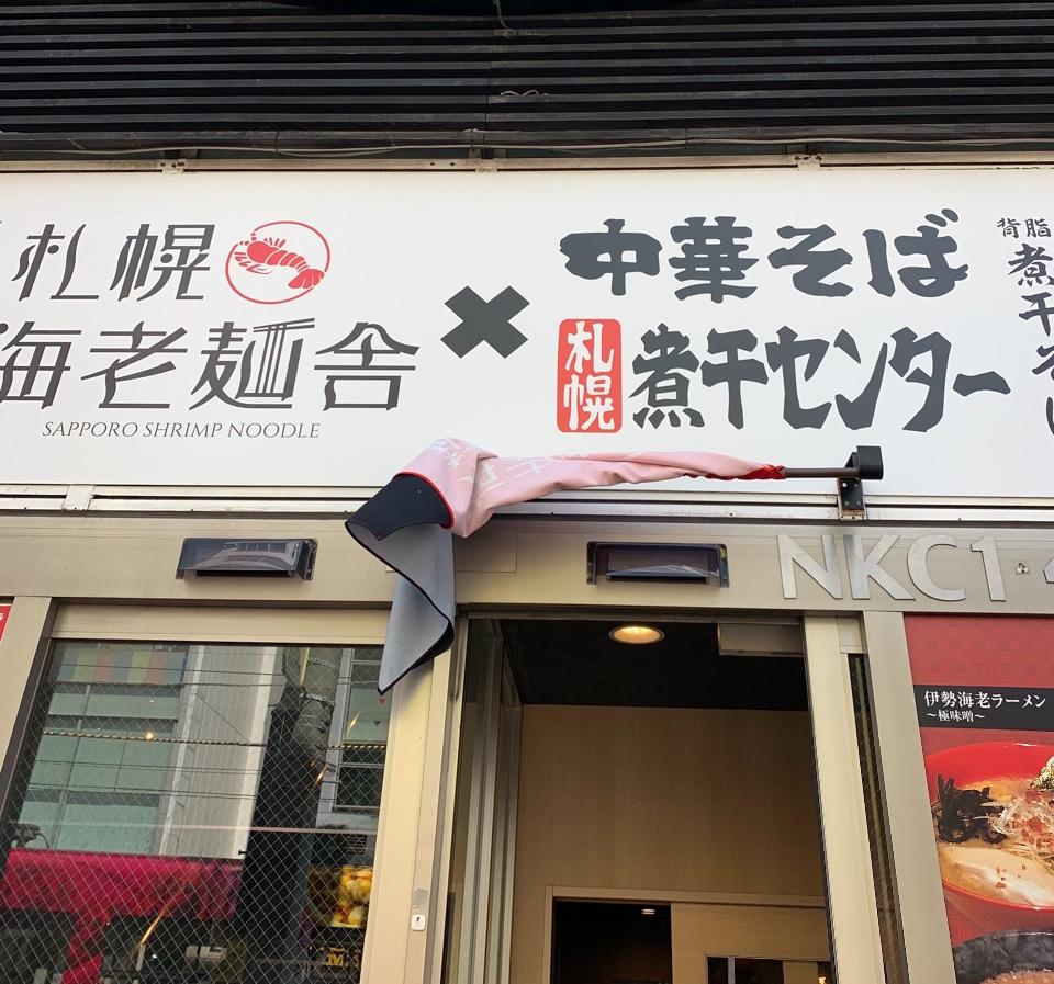 札幌海老麺舎×中華そば煮干しセンターの口コミ