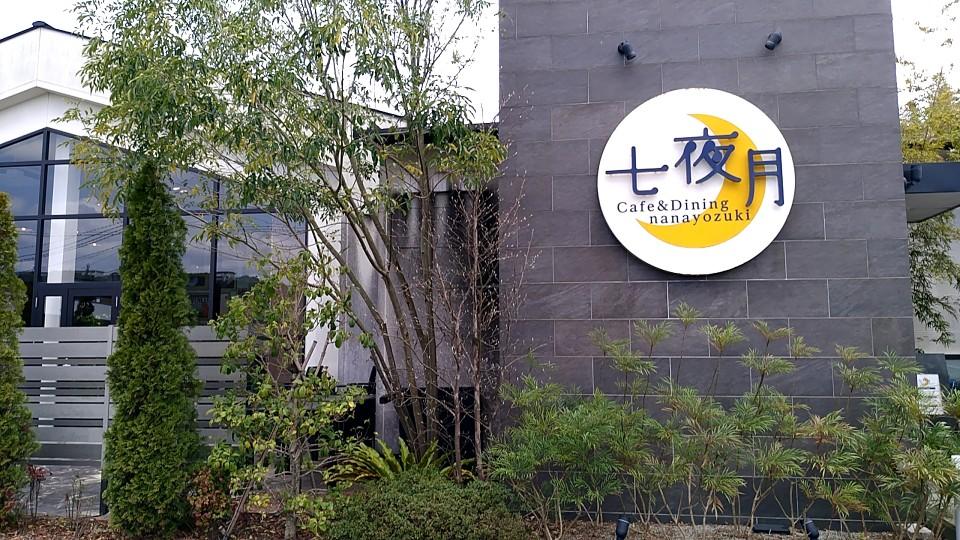 Cafe&Dining七夜月