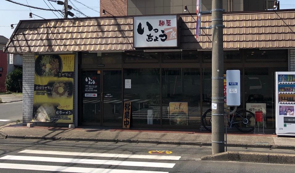麺屋 いっちょう 東海店