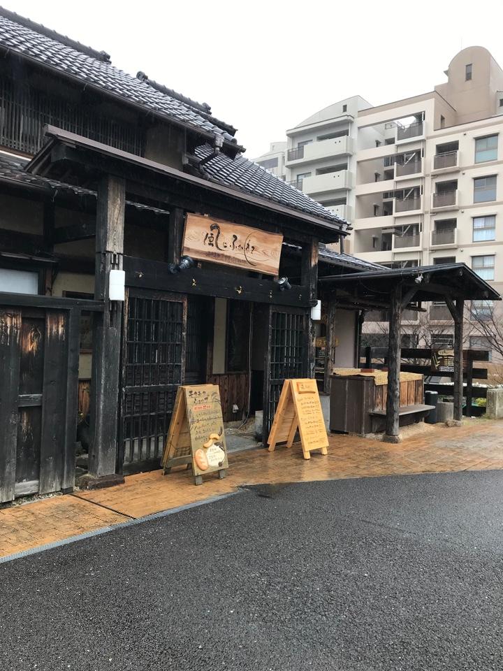 風にふかれて 津 江戸橋店