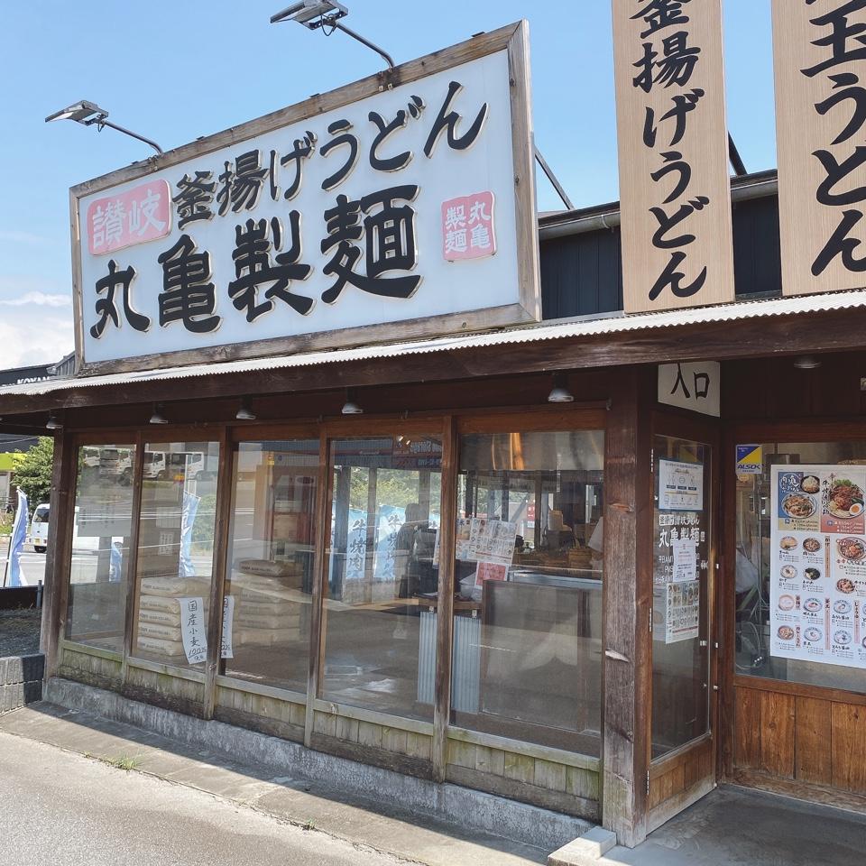 丸亀製麺 沼津店の口コミ