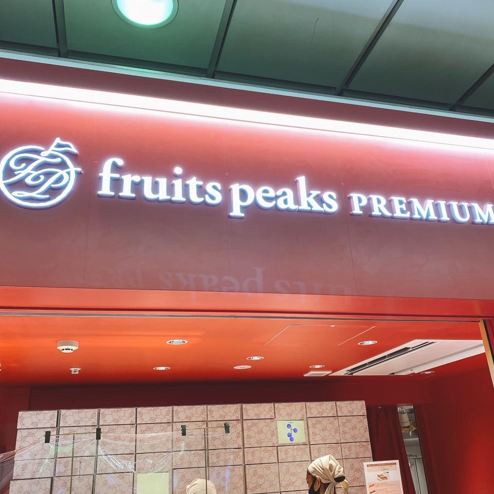 フルーツピークスプレミアム 新宿店の口コミ