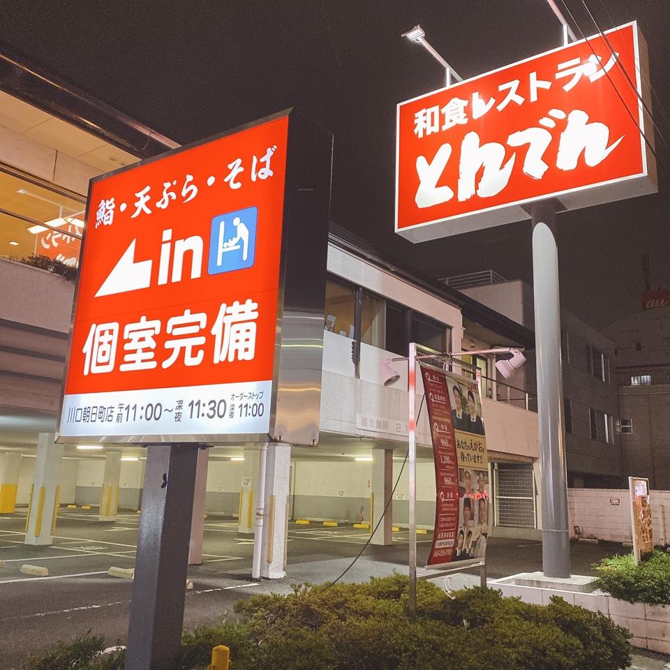 和食レストラン とんでん 川口朝日町店の口コミ