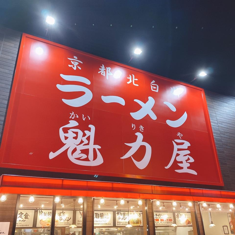 ラーメン 魁力屋 足立鹿浜店の口コミ