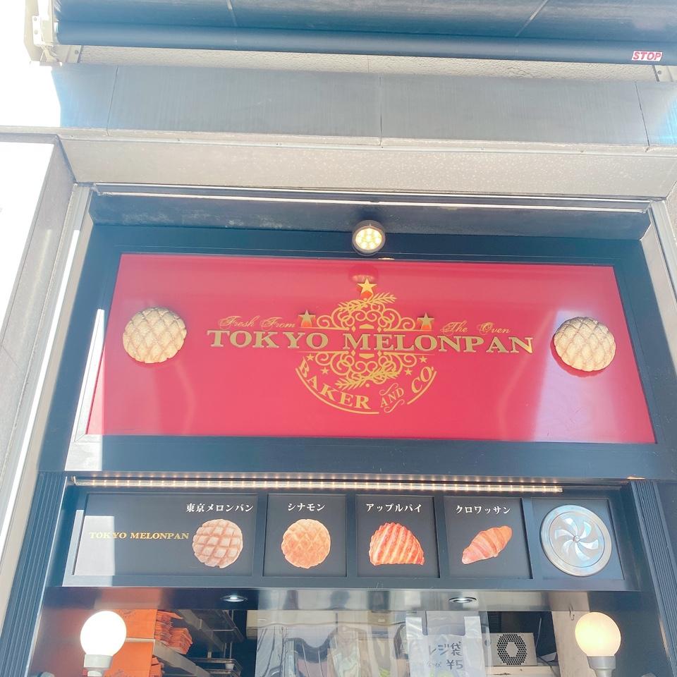 東京メロンパン 神保町店の口コミ