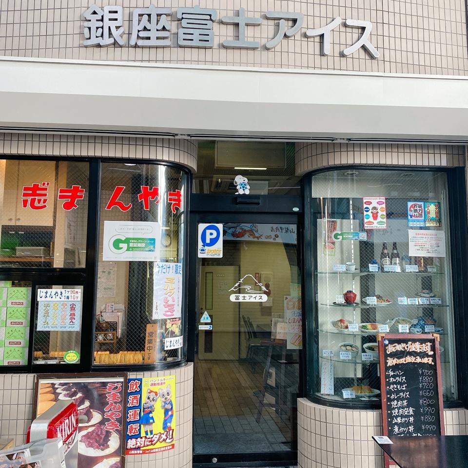 銀座富士アイスの口コミ