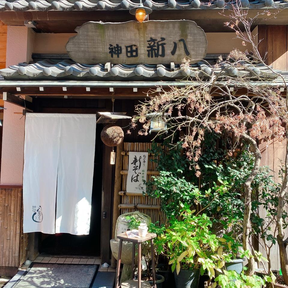 神田新八 本店の口コミ