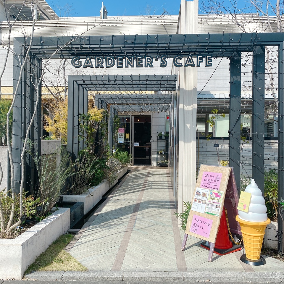 GARDENER'S CAFE (ガーデナーズ カフェ) 北戸田店の口コミ