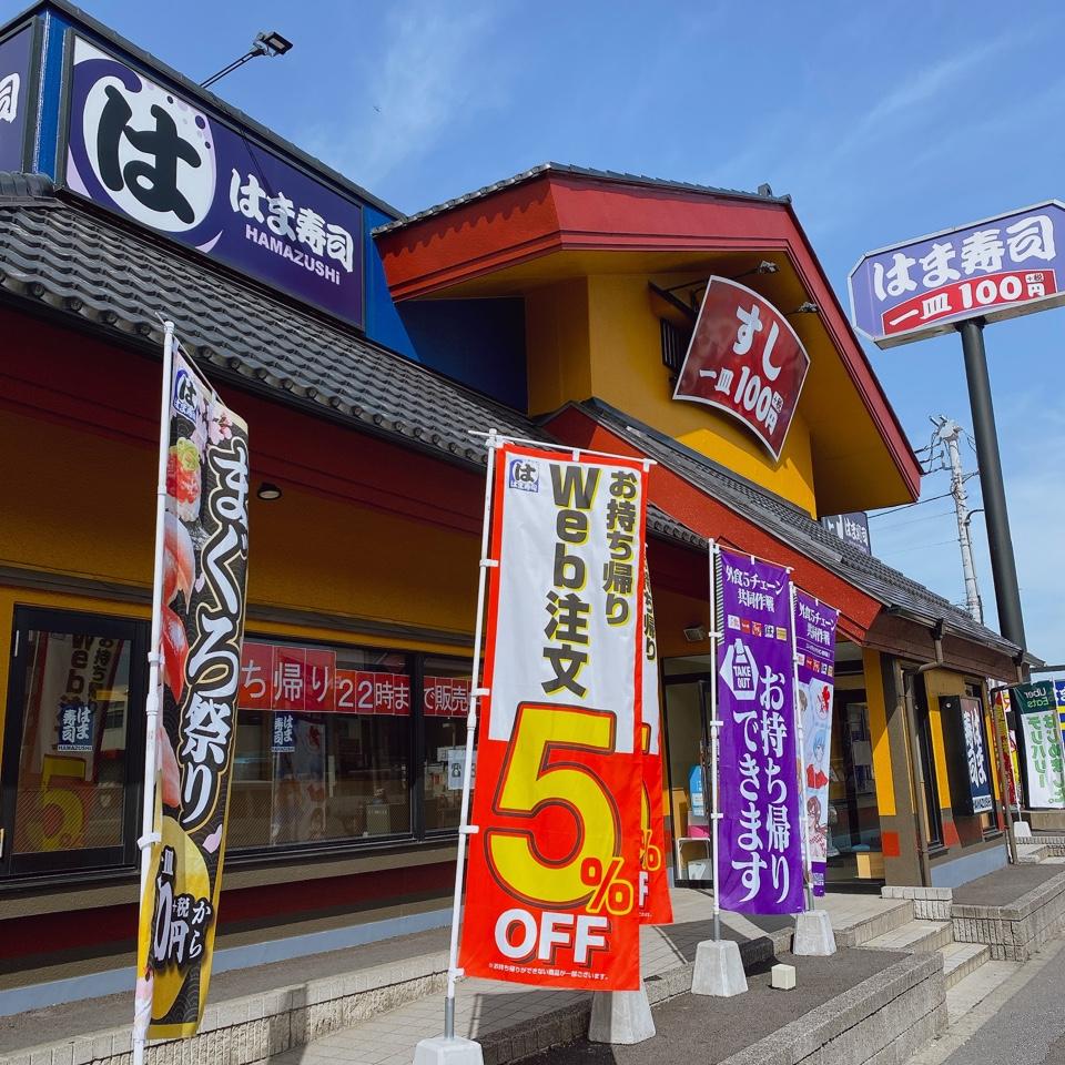 はま寿司 鹿浜店の口コミ