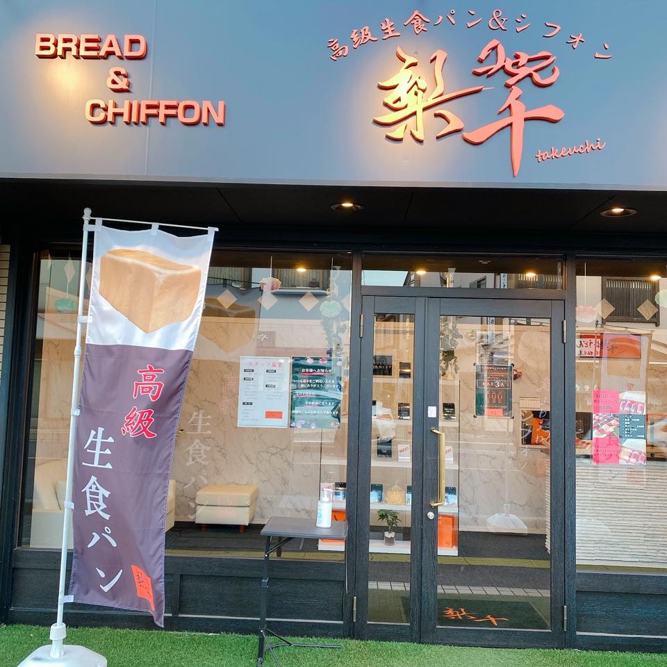 高級生食パン&シフォン 梨千 西川口店の口コミ