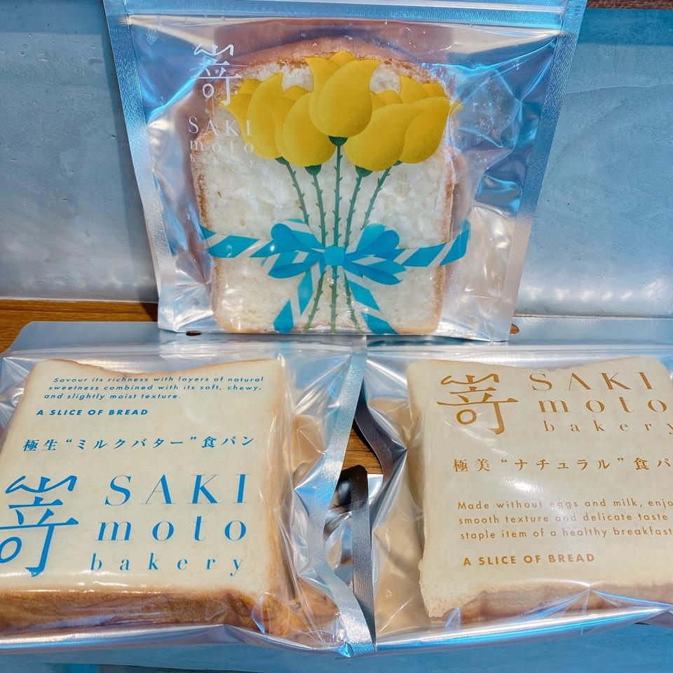 高級食パン専門 嵜本 静岡三島銀杏並木店