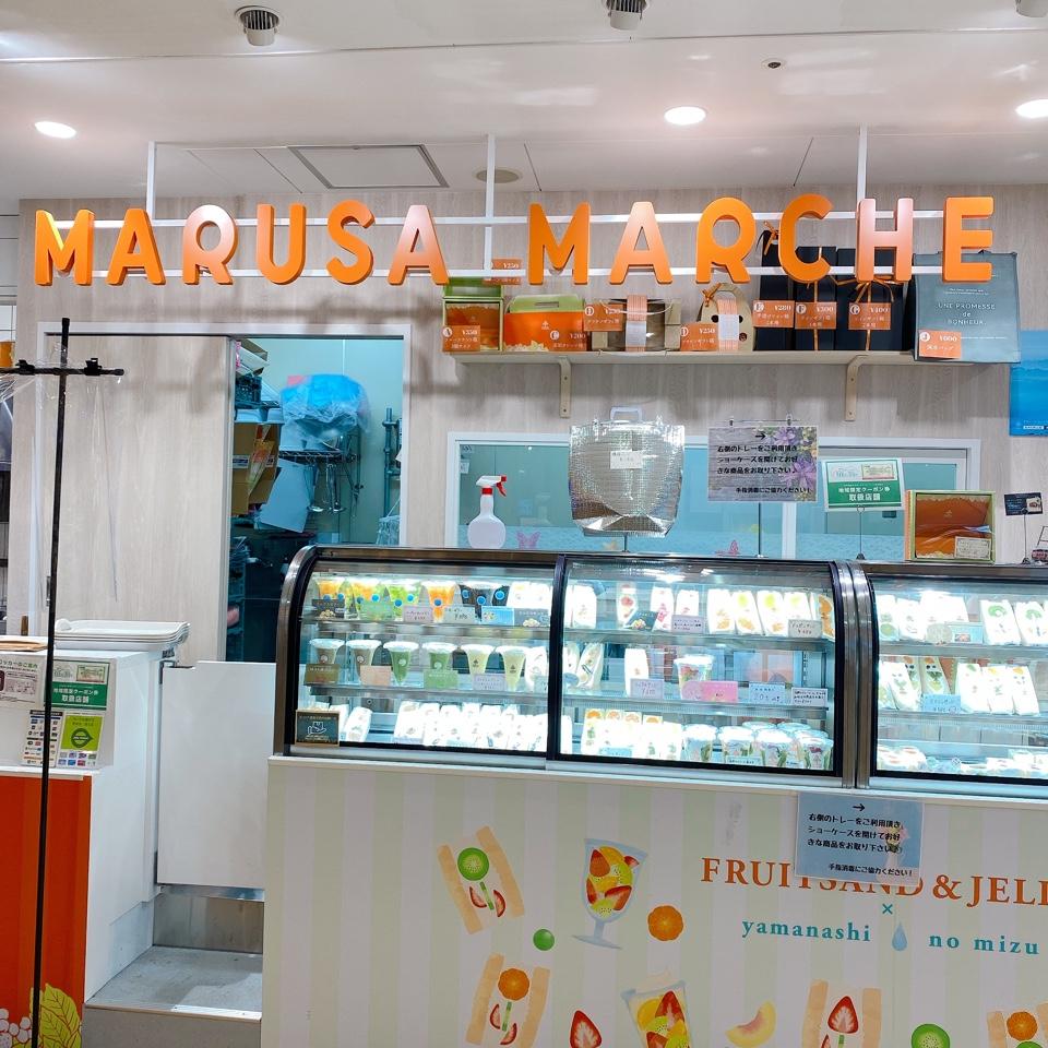 マルサマルシェ 甲府駅ビル店の口コミ