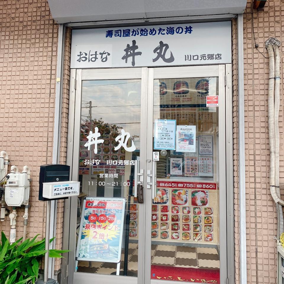 おはな丼丸 川口元郷店の口コミ