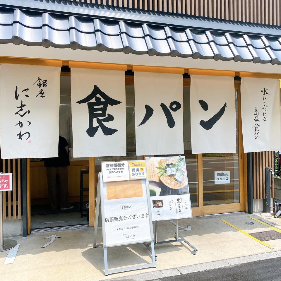 銀座 に志かわ 川口市役所前店