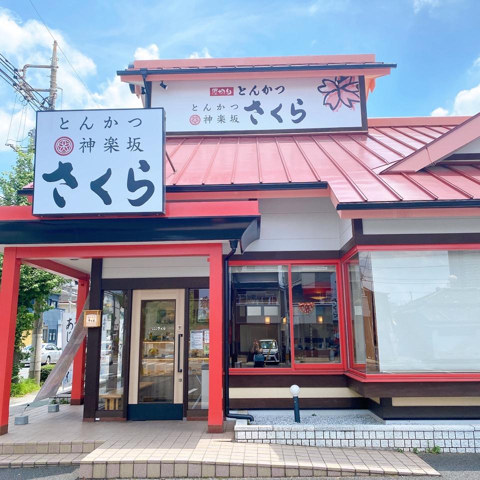 とんかつ神楽坂さくら 川口店