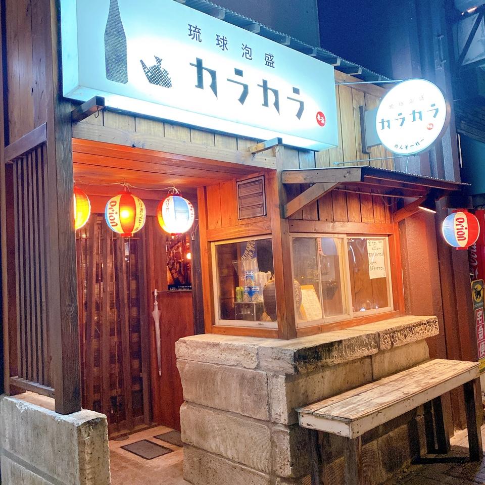 琉球泡盛 カラカラ