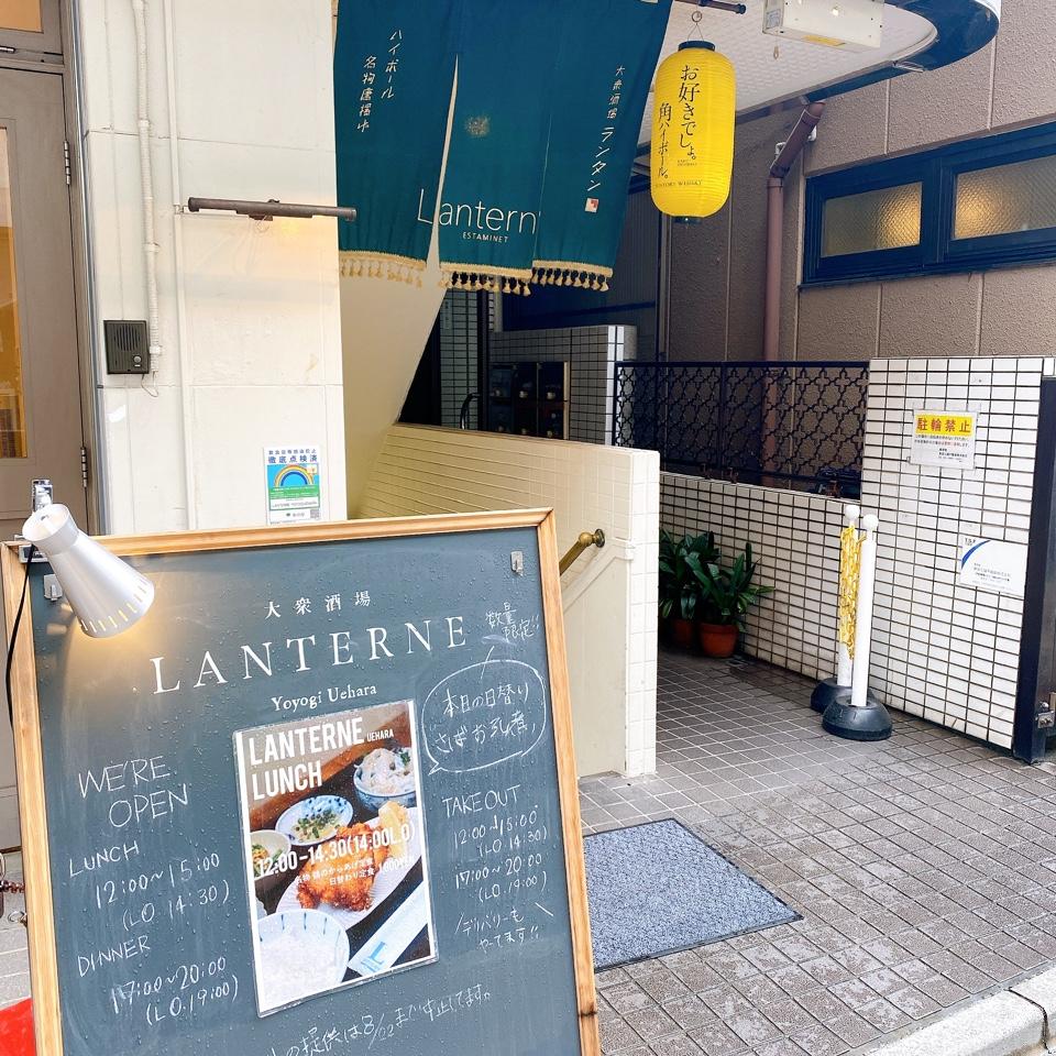 Lanterne(ランタン) 代々木上原店
