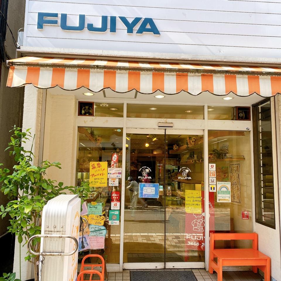 BAKERY FUJIYA(ベーカリー フジヤ)