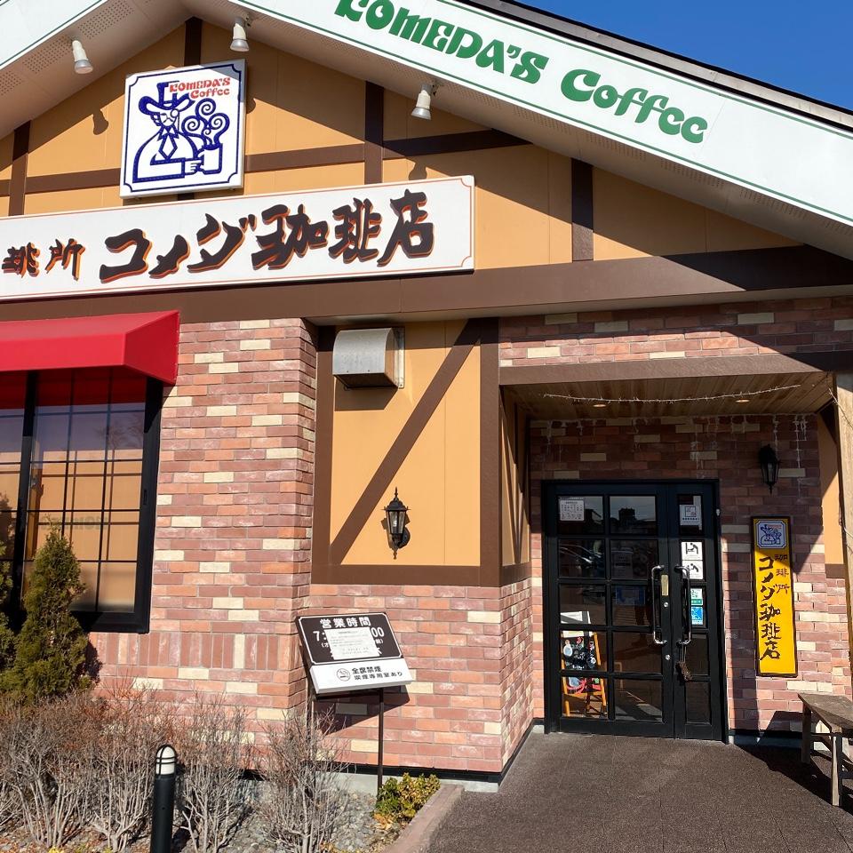 コメダ珈琲店 苫小牧弥生店の口コミ