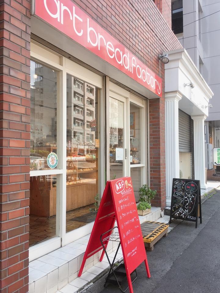 アートブレッドファクトリー 東京店の口コミ
