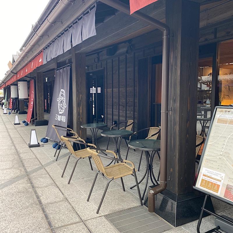 三本珈琲店 ミナミ小田原店の口コミ