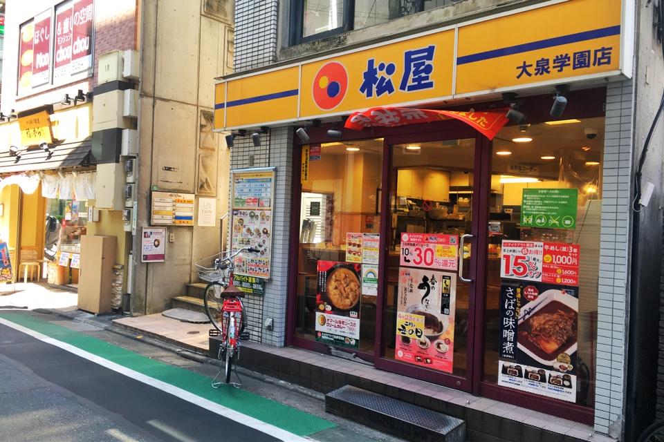 松屋 大泉学園店の口コミ
