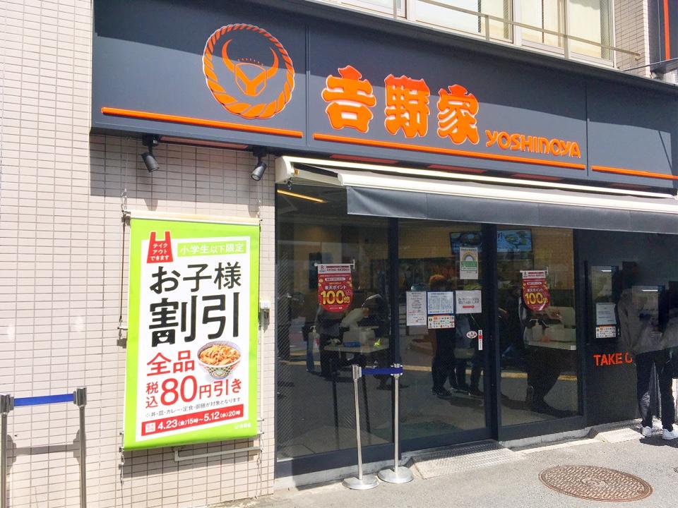 吉野家 北新宿百人町店の口コミ