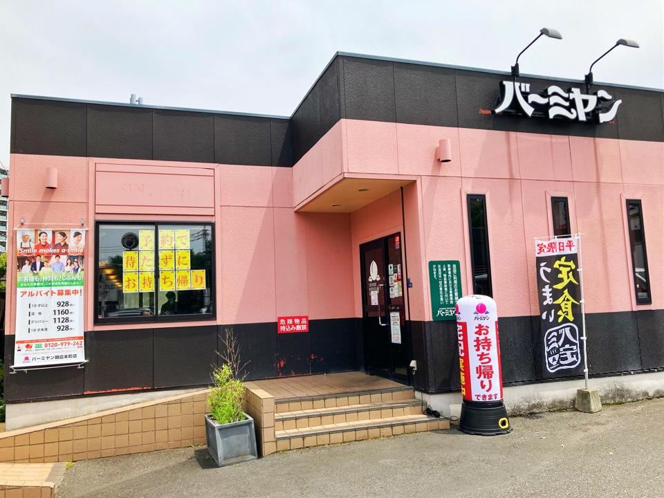 バーミヤン 朝霞本町店