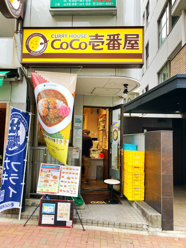 カレーハウスCoCo壱番屋 東中野駅前店の口コミ