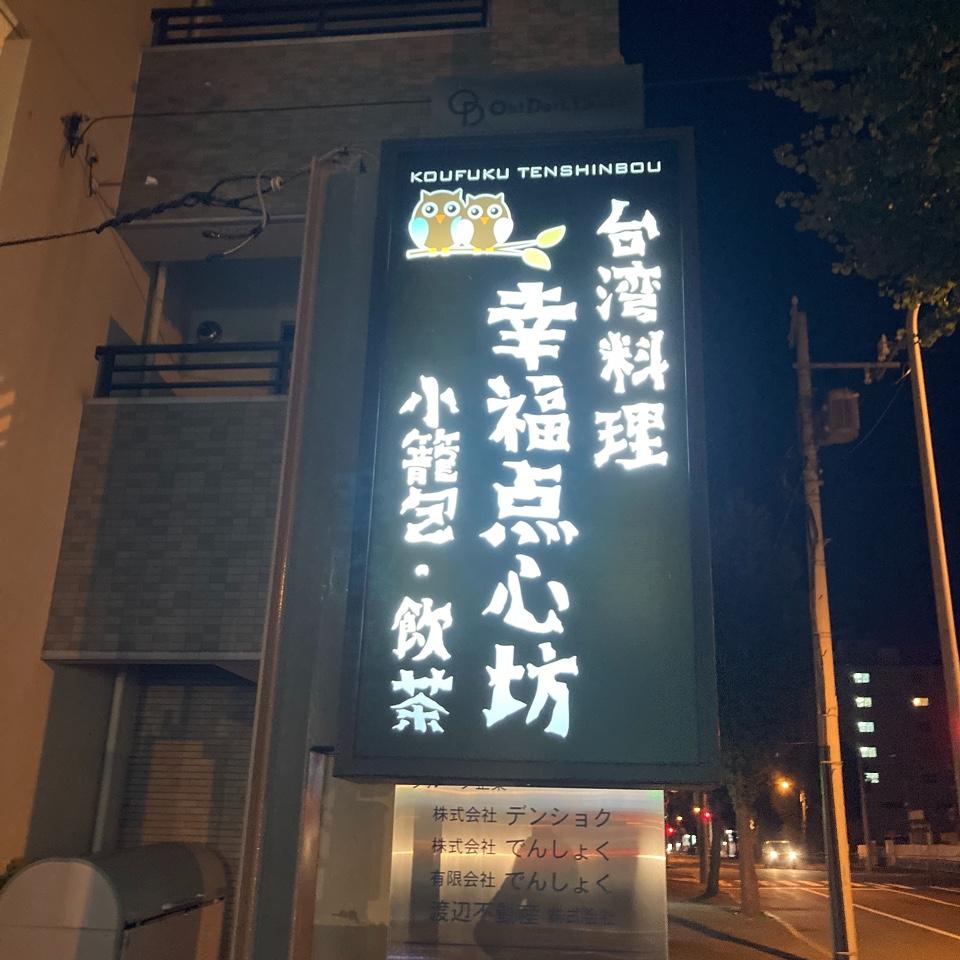 台湾料理 幸福点心坊の口コミ