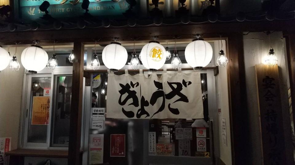 肉汁餃子のダンダダン 千種店