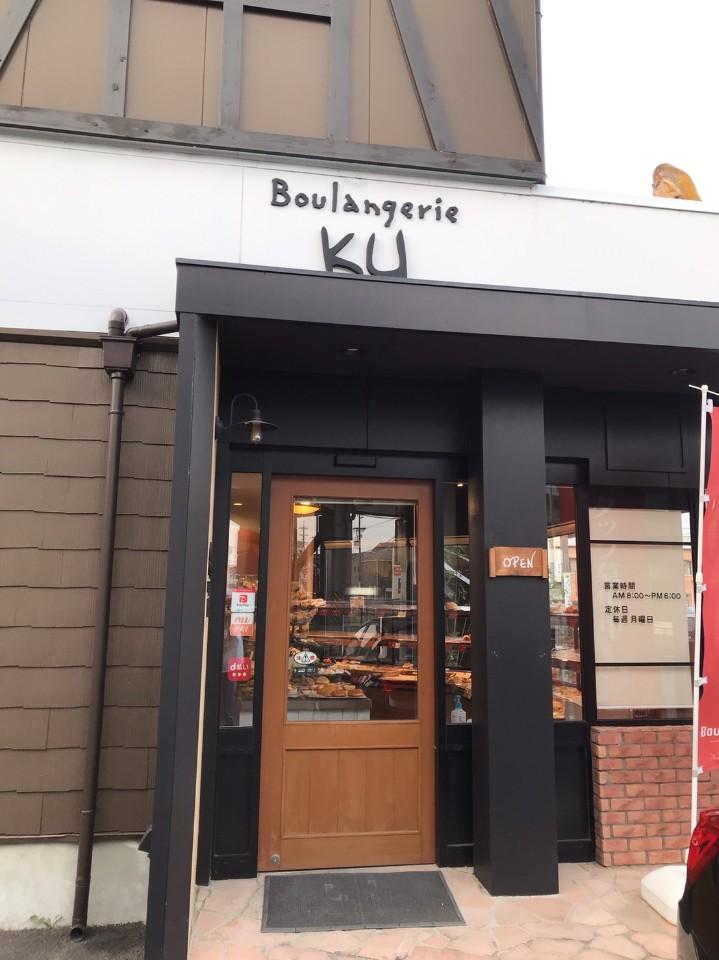 boulangerie KU(ブーランジェリー ケーユー)の口コミ