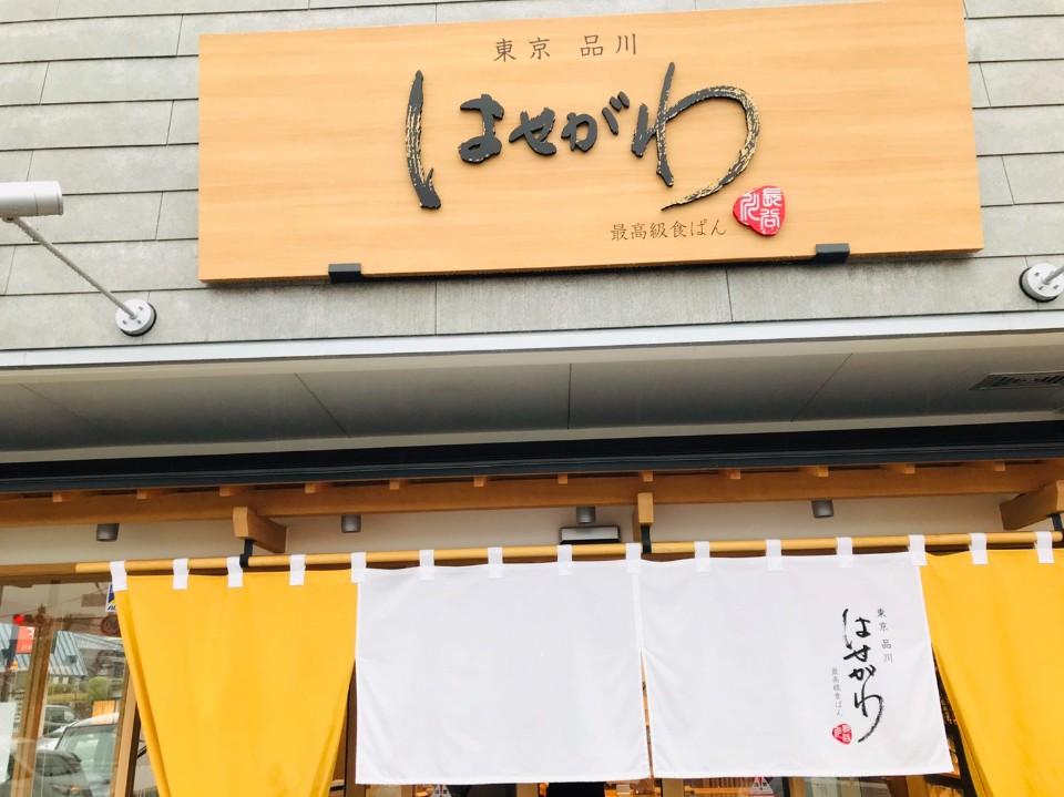 最高級食パン はせがわ 豊田店の口コミ
