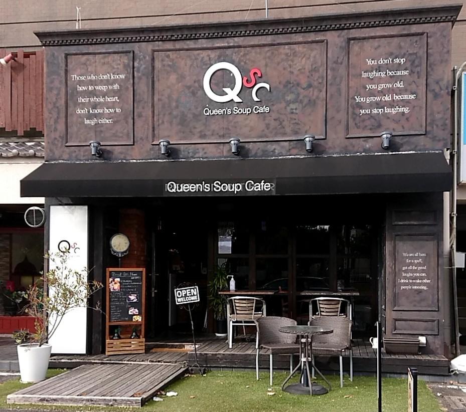 Queen's Soup Cafe(クイーンズスープカフェ) の口コミ