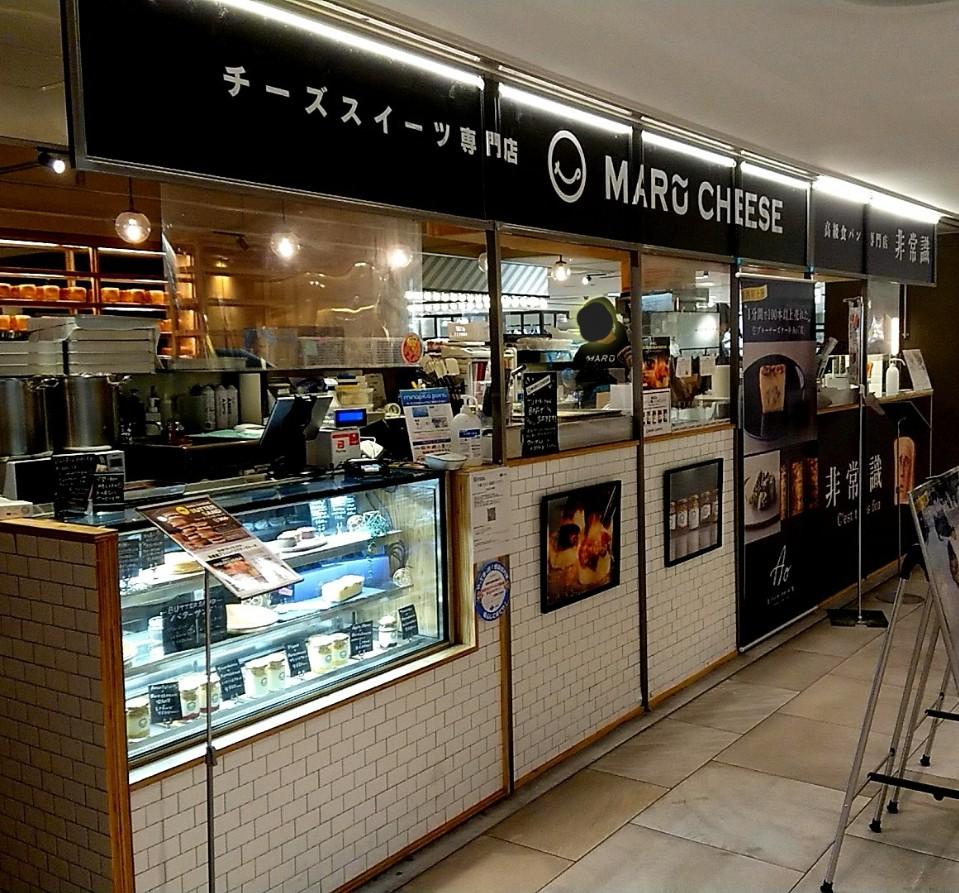 チーズスイーツ専門店 マルーチーズの口コミ