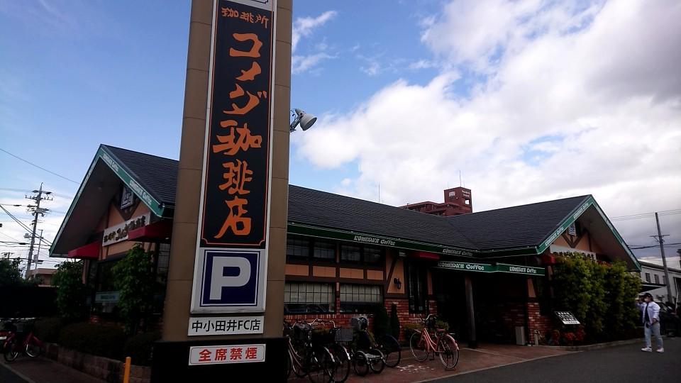 コメダ珈琲店 中小田井店の口コミ