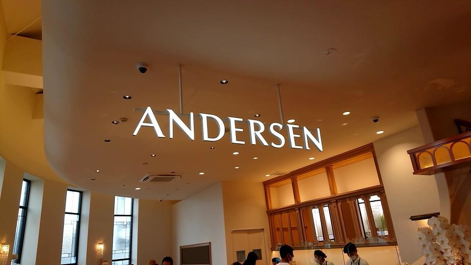 ANDERSEN(アンデルセン) サポーレ熱田伏見通り店の口コミ