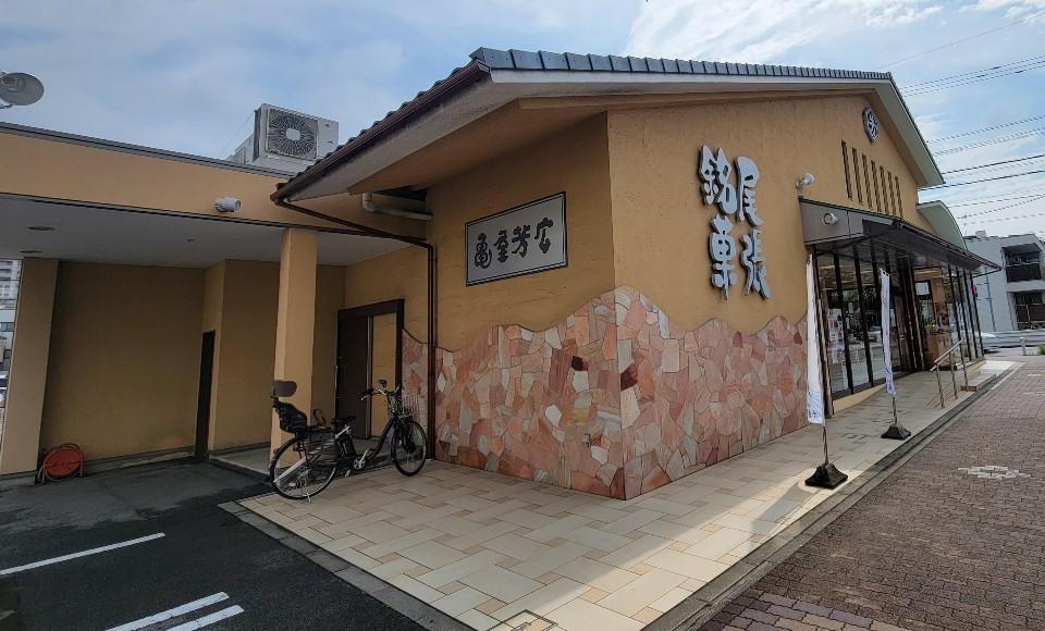 亀屋芳広 春岡店