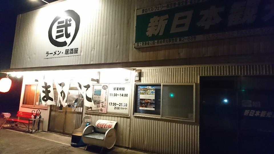 丸弐 島原店 の口コミ