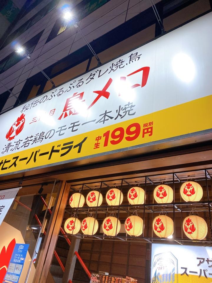 三代目 鳥メロ 川口東口店の口コミ