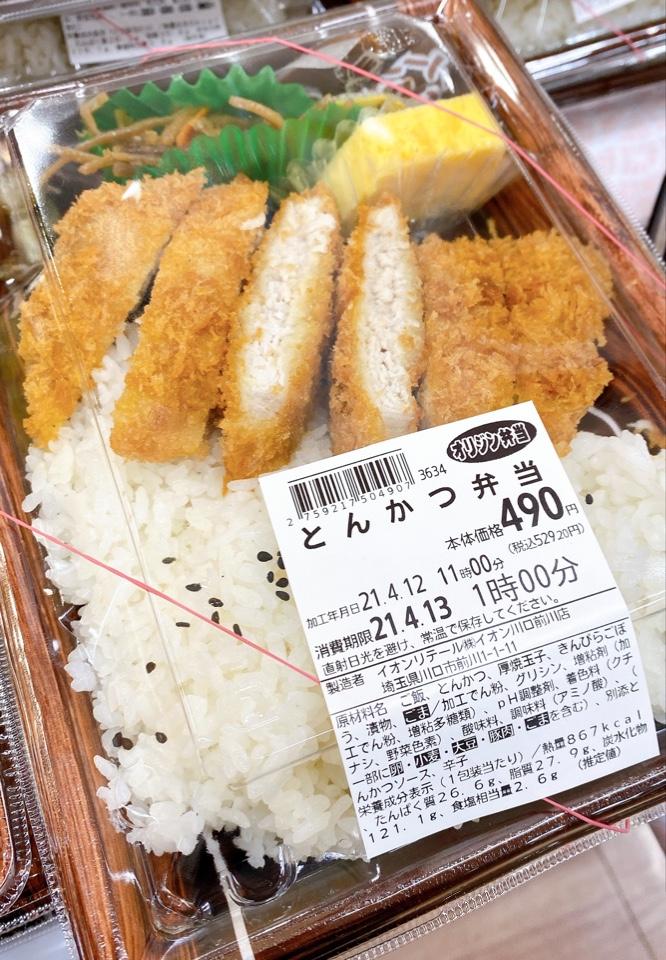 オリジン弁当 イオン川口前川店