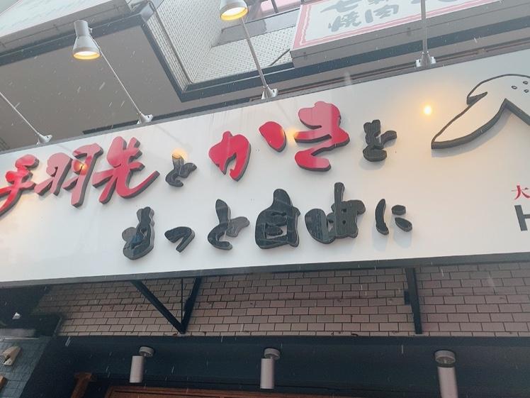 大衆酒場 HANEGAKIの口コミ