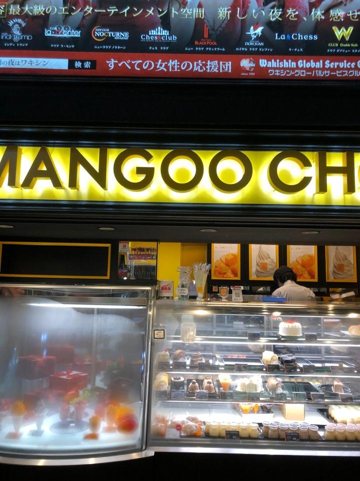 MANGOO CHOOの口コミ