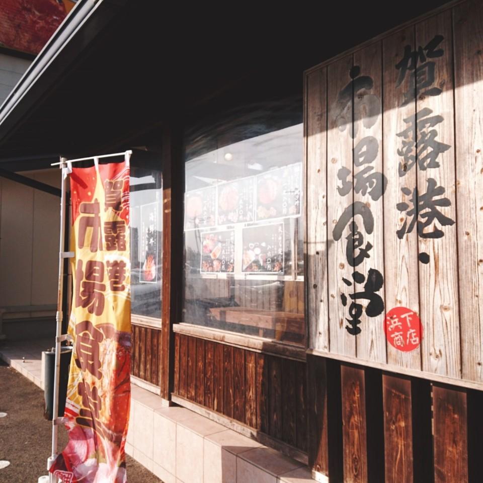 賀露港・市場食堂の口コミ