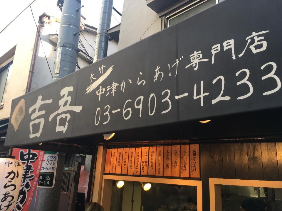 吉吾 駒込店の口コミ