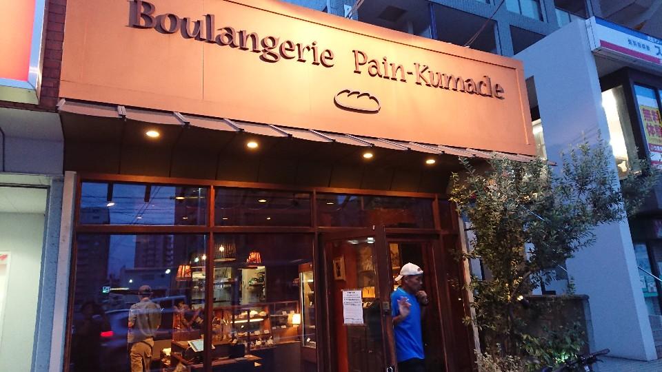 ぱん・くまくる(Boulangerie Pain-Kumacle)の口コミ