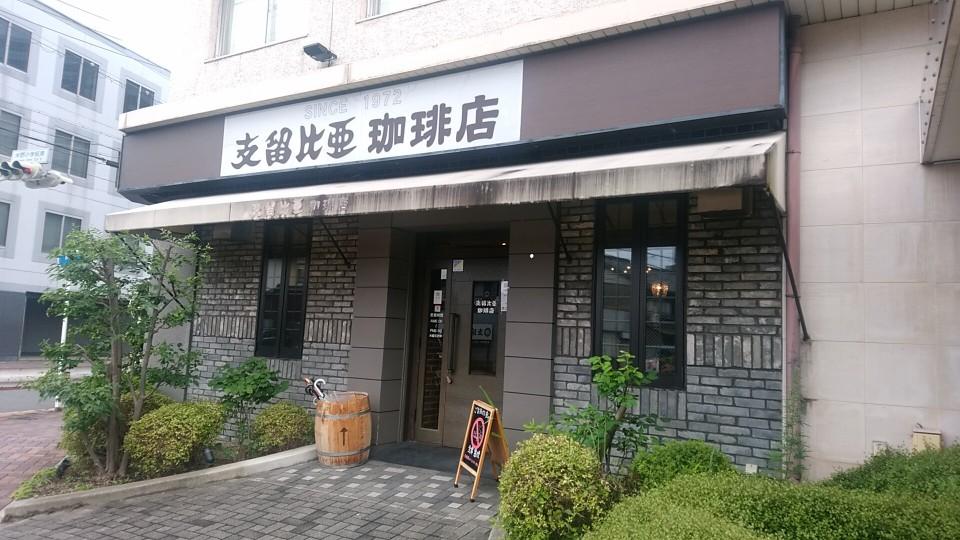 支留比亜珈琲店 米野店の口コミ